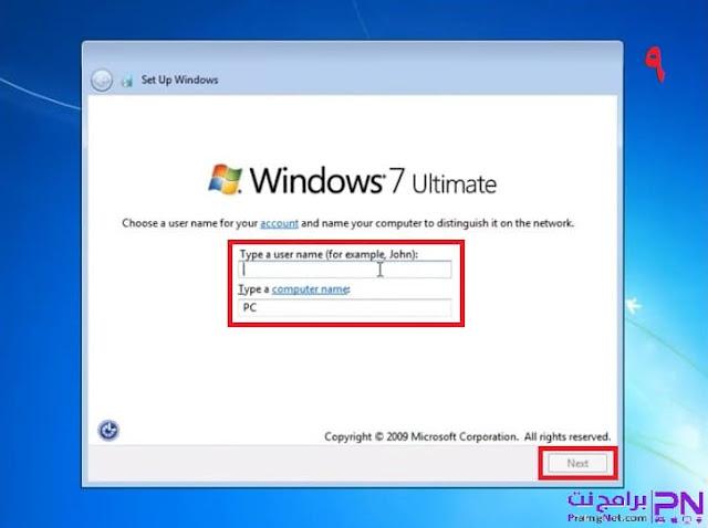 تحميل ويندوز 7 النسخة النهائية