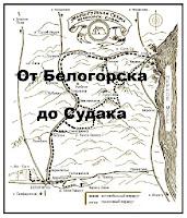 Скачать книги о туризме - Лезина, От Белогорска до Судака