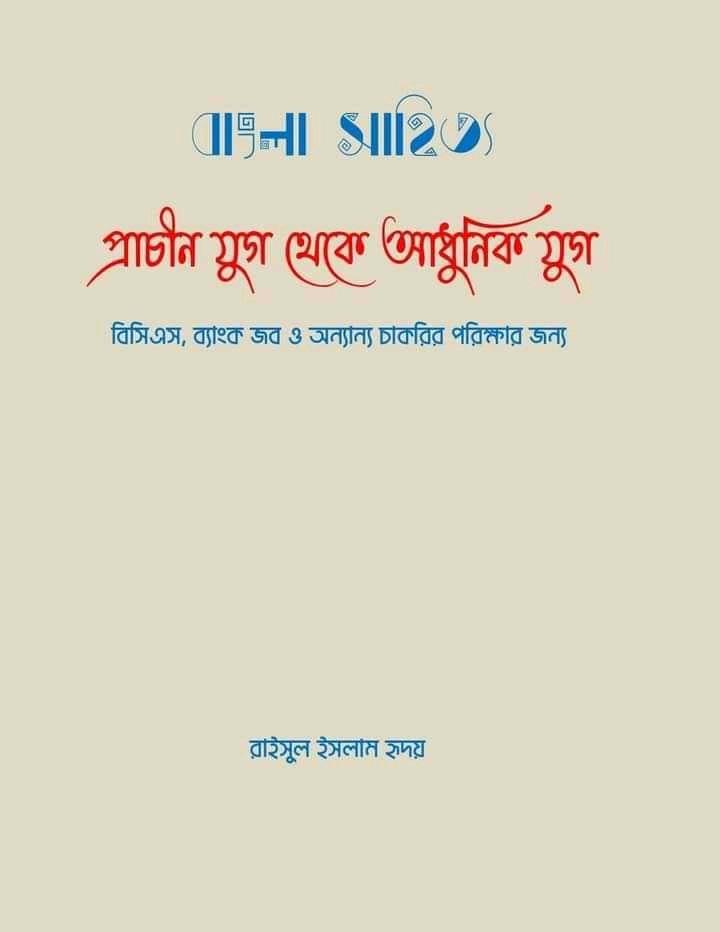 বাংলা সাহিত্য প্রাচীন যুগ থেকে আধুনিক যুগ PDF |বাংলা সাহিত্য ( Full )
