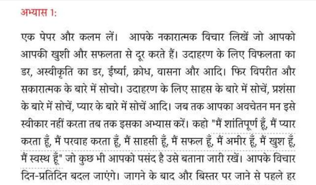 Apne Jeevan Ko 11 Dino Me Badlo Hindi PDF Download Free