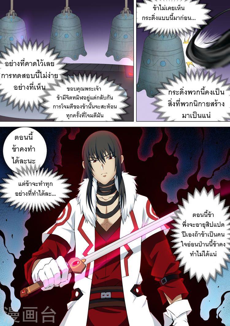 อ่านการ์ตูน God of Martial Arts 26 ภาพที่ 2