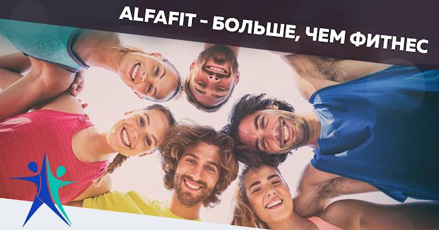AlfaFit сообщество | Блог Концепция Бизнеса