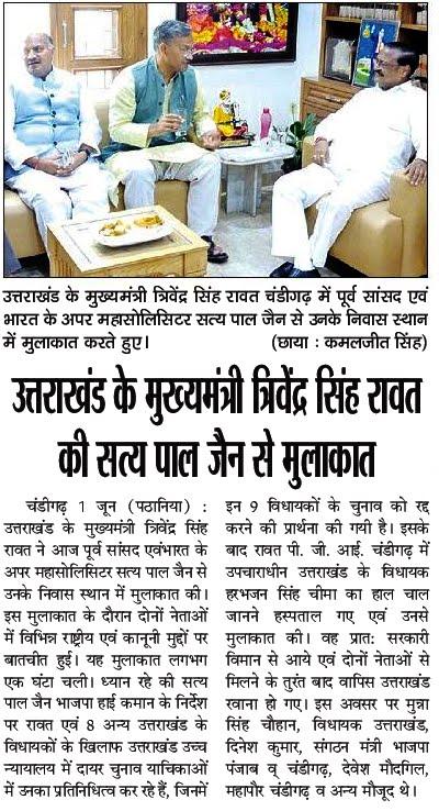 उत्तराखंड के मुख्यमंत्री त्रिवेंद्र सिंह रावत चंडीगढ़ में पूर्व सांसद एवं भारत के अपर महासलिसिटर सत्य पाल जैन से उनके निवास स्थान में मुलाकात करते हुए