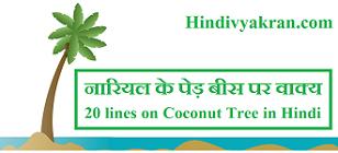नारियल पर वाक्य। Few lines on Coconut Tree in Hindi