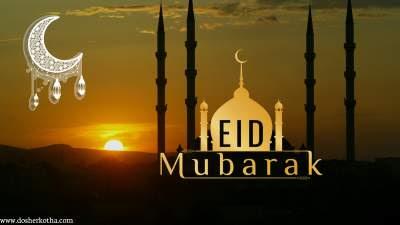 eid ul adha mubark