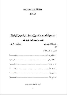 أطروحة دكتوراه: مبدأ الحيطة كبعد جديد للمسؤولية المدنية: من التعويض إلى الوقاية PDF