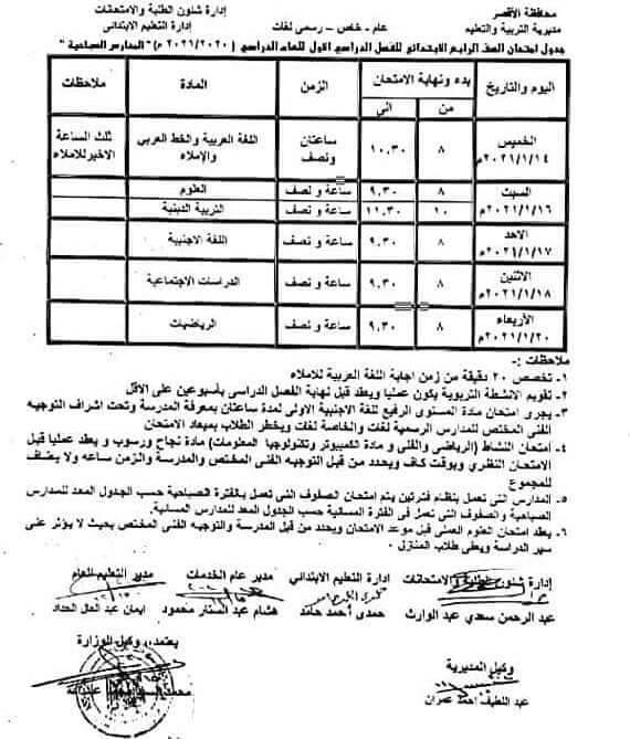 جدول امتحانات الصف الرابع الابتدائي الترم الأول محافظة الاقصر
