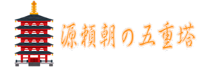 源頼朝の五重塔