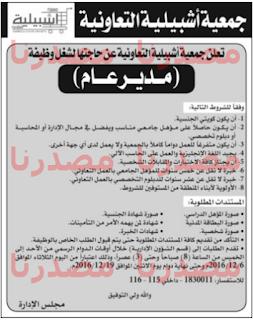 وظائف جريدة الراى الكويت الثلاثاء 06-12-2016
