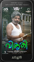 jaffer idukki, vikrithi movie, www.mallurelease.com