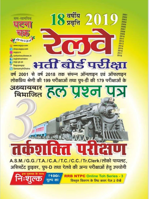 Railway  Exam Tarkaśakti 2019 : For Railway Exam Hindi PDF Book