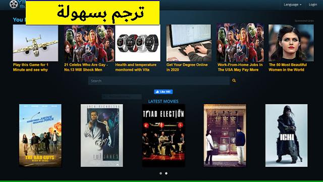أفضل 5 مواقع لترجمة الأفلام و المسلسلات مجاناً