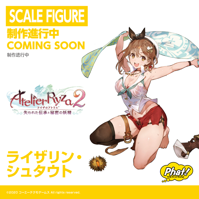 Atelier Riza ~Ever Darkness & the Secret Hideout~ - Riza (Phat Company)