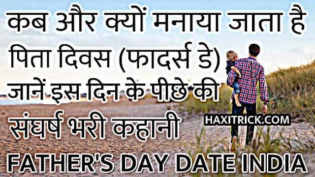 Father's Day date 2020: Kab Hai Kyu Manaya Jata Hai