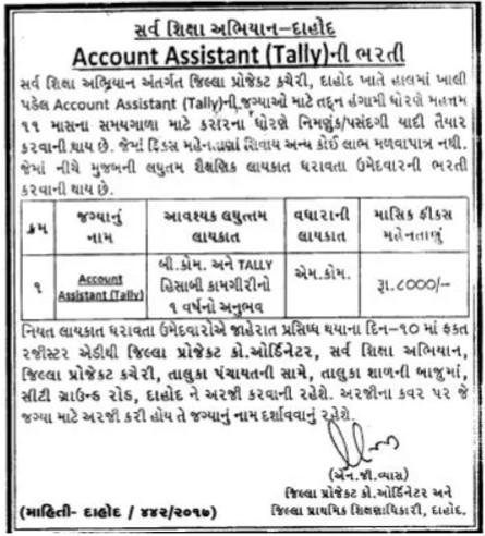 Sarva Shikshan Abhiyan (SSA), Dahod Recruitment for