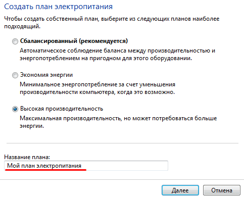 управление электропитанием windows 7