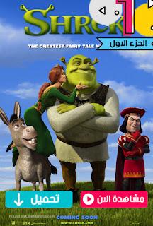 مشاهدة وتحميل فيلم شريك الجزء الاولShrek 2001 مترجم عربي