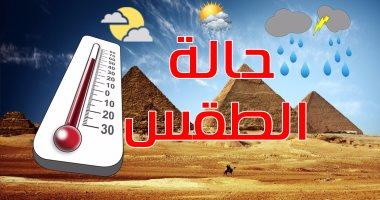 هيئة الأرصاد الجوية تنصح المواطنين بارتداء الملابس الثقيلة نظرا لشدة البرودة على أغلب الأنحاء