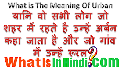 What is the meaning of Urban in Hindi