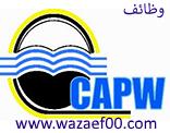 وظائف للمهندسين في الجهاز التنفيذي لمياه الشرب والصرف الصحي