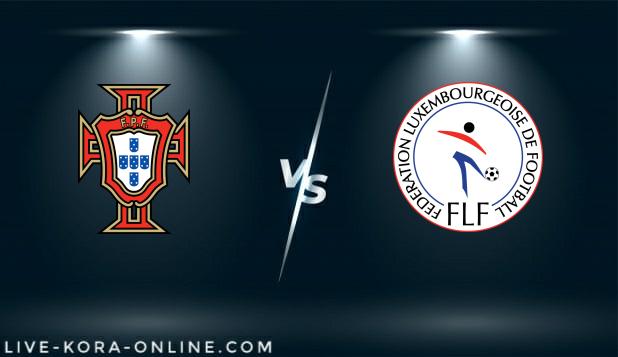 مشاهدة مباراة البرتغال ولوكسومبرج بث مباشر اليوم بتاريخ 30-03-2021 في تصفيات كأس العالم