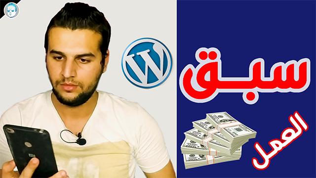 بناء موقع اخباري سعودي مثل موقع سبق للمبتدئين
