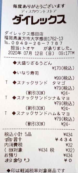 ダイレックス 感田店 2020/7/12 のレシート
