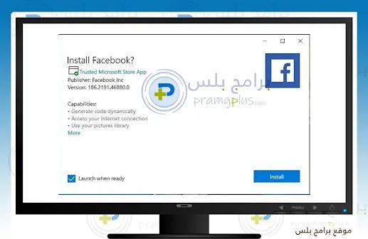 تثبيت فيسبوك للكمبيوتر ويندوز 10