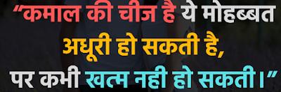 Romantic Hindi Shayari - Hindi Shayari : Best Love, Sad