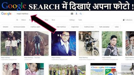 गूगल पर अपना फोटो कैसे डालते है ? How to display image on google सर्च engine