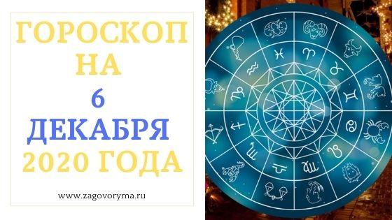 ГОРОСКОП НА 6 ДЕКАБРЯ 2020 ГОДА