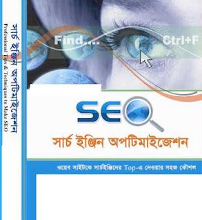 বাংলা ভাষায় SEO (Search Engine Optimization) শেখার বই ফ্রি ডাউনলোড করুন!