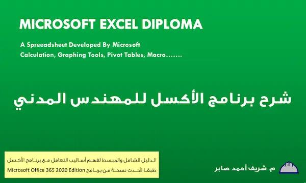 تحميل - تنزيل - كتاب لشرح برنامج الاكسيل للمهندسين ( مدني - عمارة - كهرباء ) pdf شرح كامل ومختصر   اعداد مهندس. شريف احمد صابر- Microsoft Excel For Engineers Eng- sherif saber