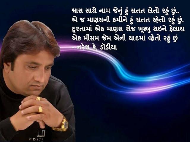 श्वास साथे नाम जेनुं हुं सतत लेतो रहुं छुं..Gujarati Muktak By Naresh K. Dodia