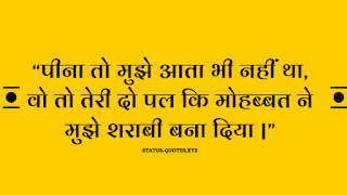 Alone Love Status Hindi