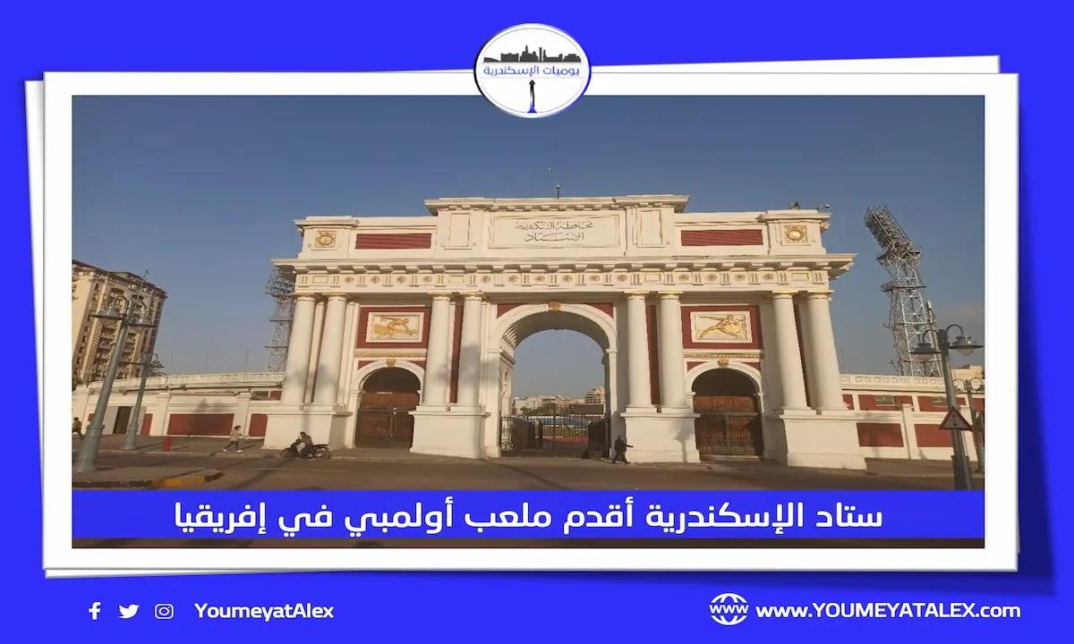 ستاد الإسكندرية أقدم ملعب أولمبي في إفريقيا