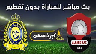 مشاهدة مباراة الرائد والنصر بث مباشر بتاريخ 15-01-2021 الدوري السعودي