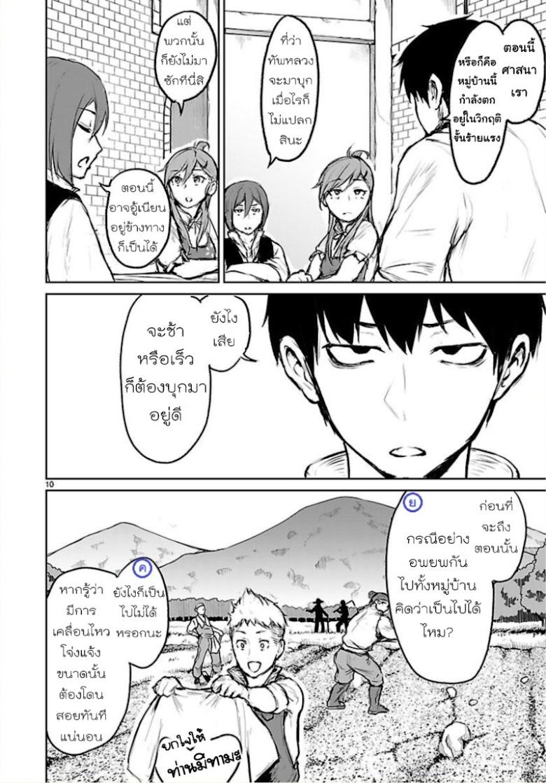 Kami Naki Sekai no Kamisama Katsudo - หน้า 10