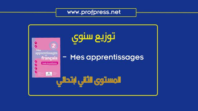 Mes apprentissages 2AEP -2018.docx توزيع سنوي الفرنسية المستوى الثاني