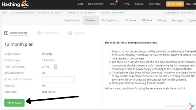 مراجعة موقع Hashing24 للتعدين السحابي لعملة البيتكوين