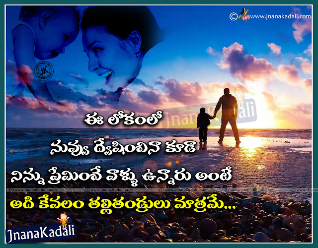 Here is Telugu Father's Day Quotes, Father's Day greetings quotes wallpapers, Best Father's Day wallpapers picture messages for whatsapp messenger,New 2016 Telugu Language Amma Kavithalu, Nanna Messages, Amma Prema Telugu Sukthulu, Top Telugu Language Nice Mother Quotes and Thoughts, Awesome Telugu language Father/ Dad Quotations with Picturs, Telugu Nannaku Prematho Movie Dialogues on Father, Telugu Good Father Relationship Quotations and Images, Father's Day Best Telugu quotes for friends, Father's Day Greetings for father.