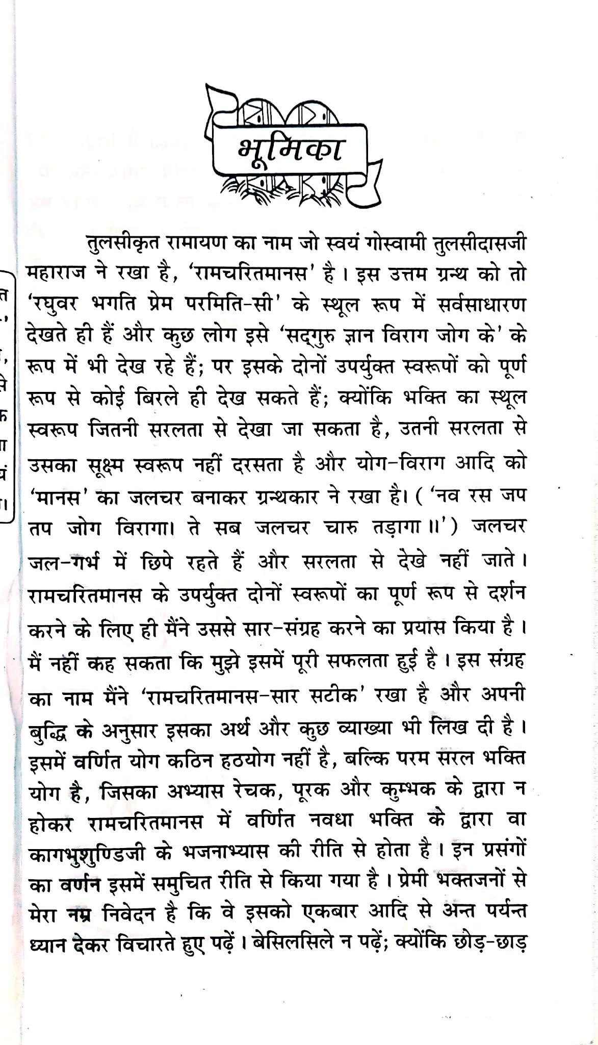 महर्षि साहित्य 'रामचरितमानस-सार सटीक' एक परिचय व ऑनलाइन बिक्री । रामचरितमानस भूमिका पर लेख