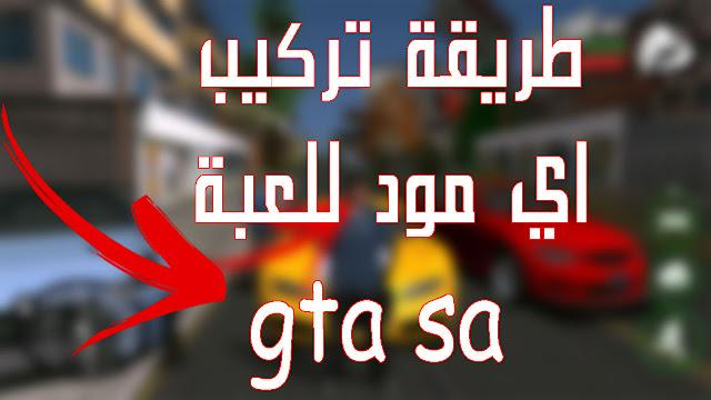 طريقة تركيب مودات للعبة GTA SA للاندرويد