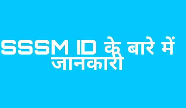 sssm id| samagra id समग्र आईडी क्या है sssmid कैसे बनाये 2020