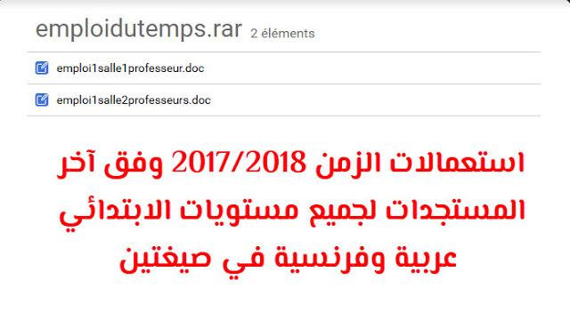 استعمالات الزمن 2017/2018 وفق آخر المستجدات لجميع مستويات الابتدائي عربية وفرنسية في صيغتين
