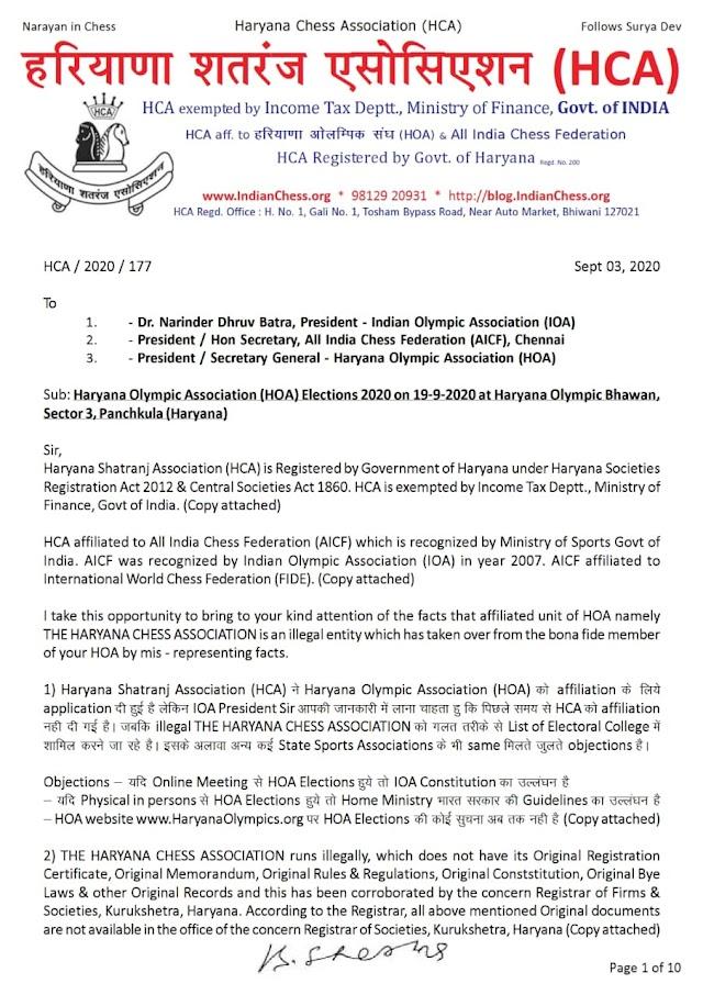 हरियाणा ओलंपिक संघ (एचओए) के 19 सितंबर को प्रस्तावित चुनाव कैंसिल