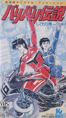 [ANIME] バリバリ伝説 OVA (1986)