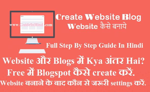 Free में Blogspot कैसे create करें? पहले कौन सी pages या Post/Article बनाए.? Website के Liye SEO tips [Guide In Hindi]