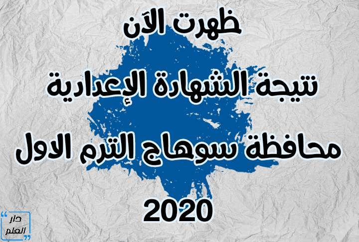 نتيجة الشهادة الإعدادية محافظة سوهاج الترم الاول 2020
