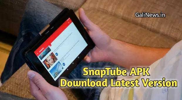 SnapTube, स्नैपट्यूब एप डाउनलोड mp3, YouTube Video Downloader APK, in Hindi 2021